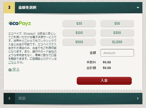 チェリーカジノ 入金額の選択