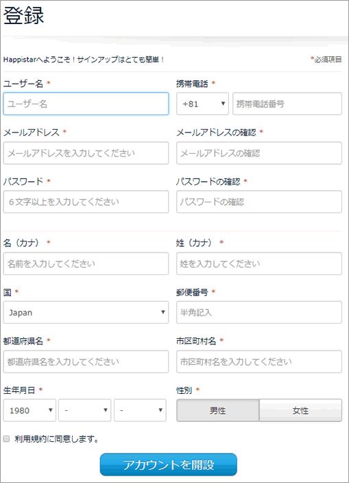 ハッピースター アカウント登録画面