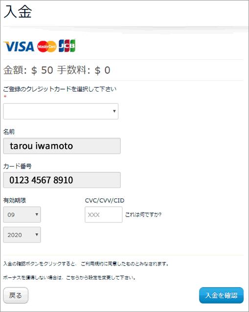 クレジットカード入金確認