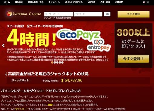 インペリアルカジノ公式サイト