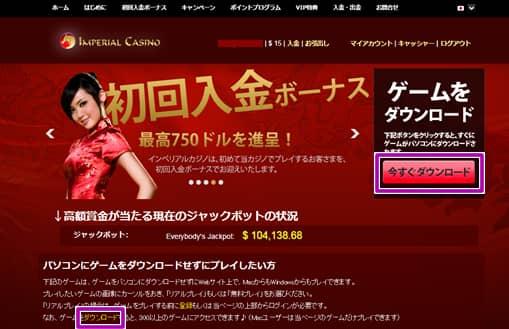 インペリアルカジノの公式ホームページ