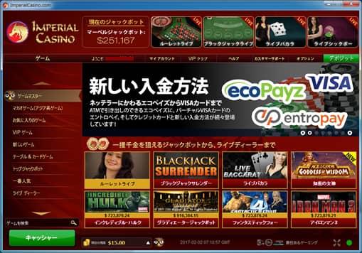 カジノのロビー画面