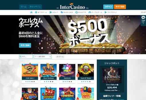 インターカジノの公式トップページ
