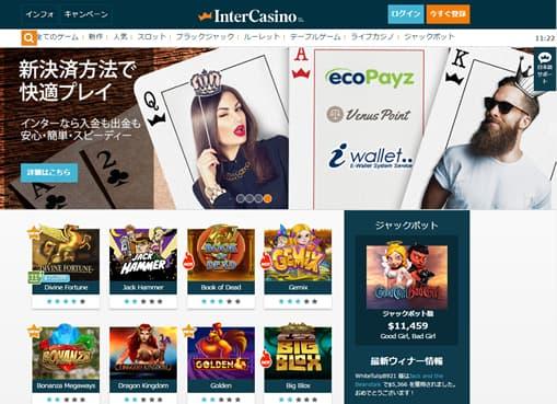 インターカジノ公式サイト