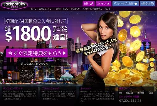 ジャックポットシティカジノ公式サイト