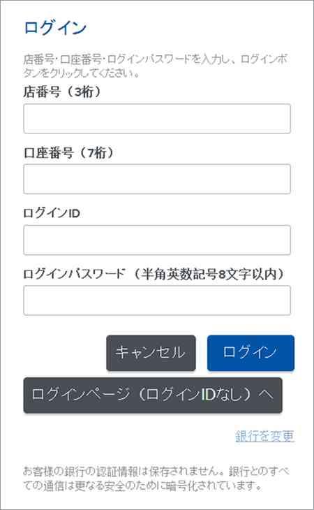 ジャパンネットバンクのログイン画面