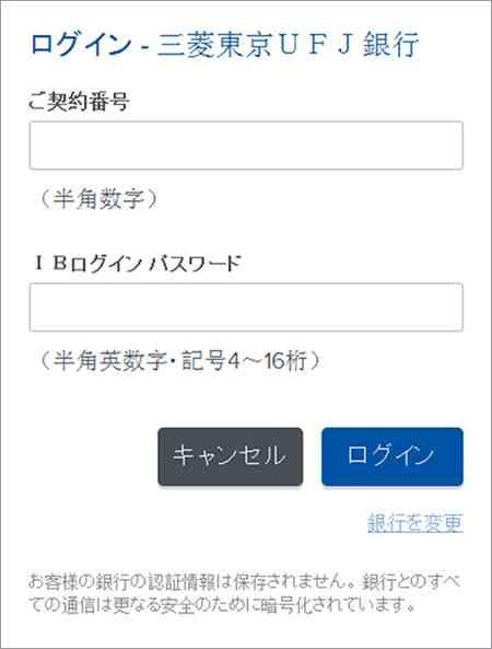 三菱東京UFJ銀行のログイン画面