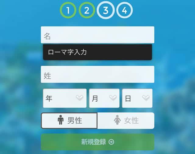 カジ旅登録画面3