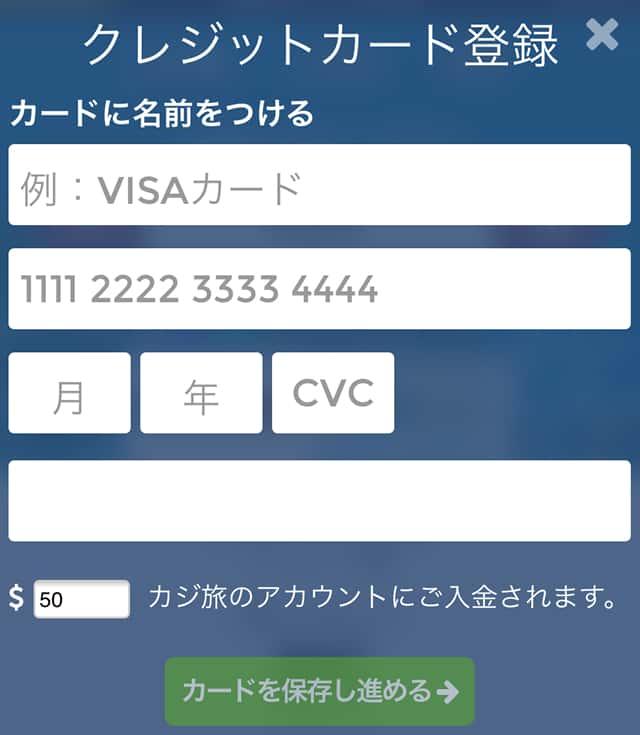 クレジットカードの入金画面2