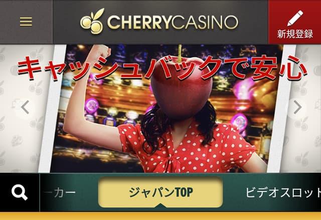 チェリーカジノ公式画面