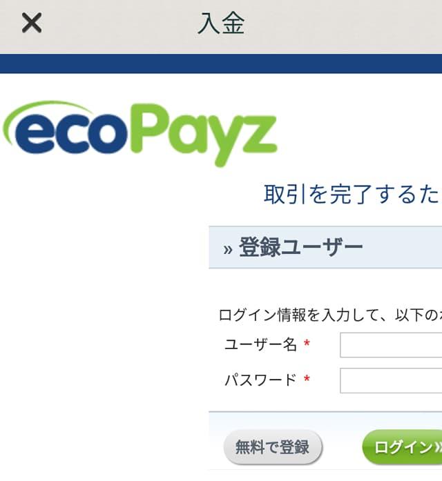 チェリーカジノ エコペイズのログイン画面