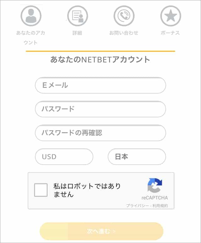 ネットベットカジノ登録画面1