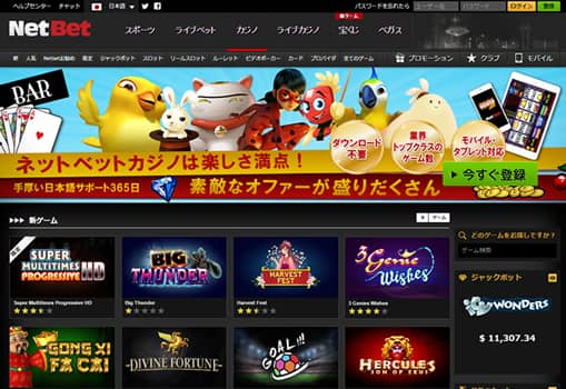 ネットベットカジノ公式サイト