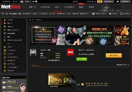 ネットベットカジノロビー画面