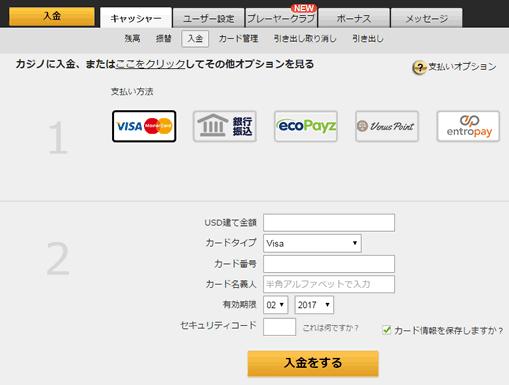 クレジットカード入金画面1