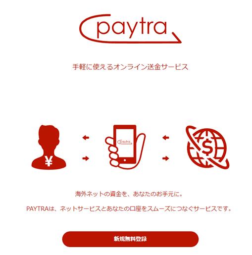 ペイトラの公式サイト