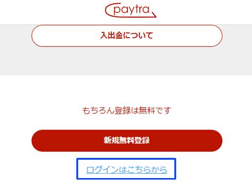 ペイトラへ公式サイト