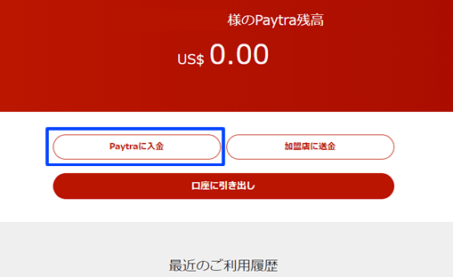 paytraに入金