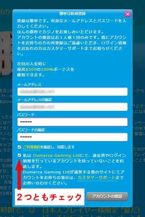 メールアドレスとパスワードを設定