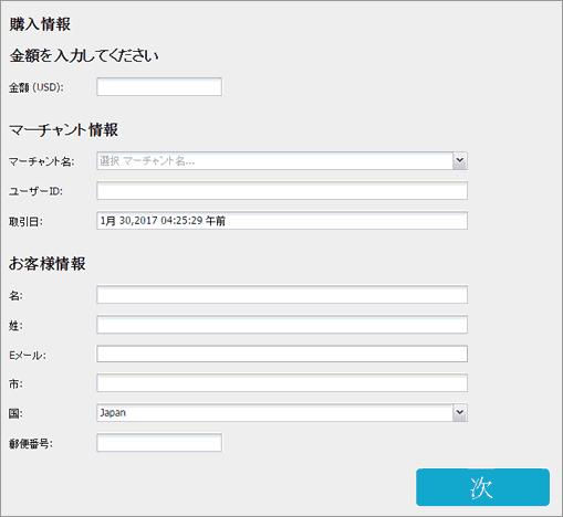 クレジット情報入力画面