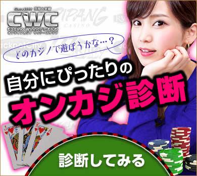 オンラインカジノ診断