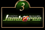 第3位 カジノジャンボリー