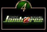 第4位 カジノジャンボリー