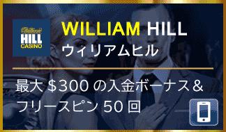 オススメランク10位 ウィリアムヒルカジノ