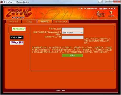 ジパングカジノ「お引き出し」画面