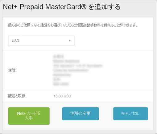 Net+プリペイドカード
