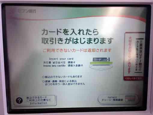 セブン銀行ATMで現金を引き出す1