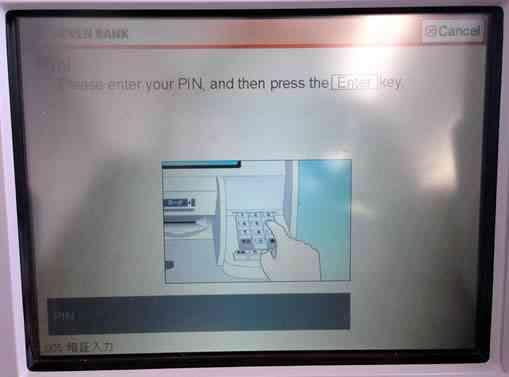 セブン銀行ATMで現金を引き出す6