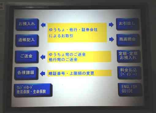 ゆうちょ銀行ATMで現金を引き出す1