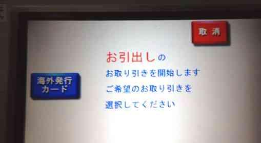 ゆうちょ銀行ATMで現金を引き出す3