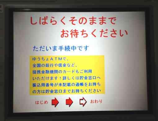 ゆうちょ銀行ATMで現金を引き出す8