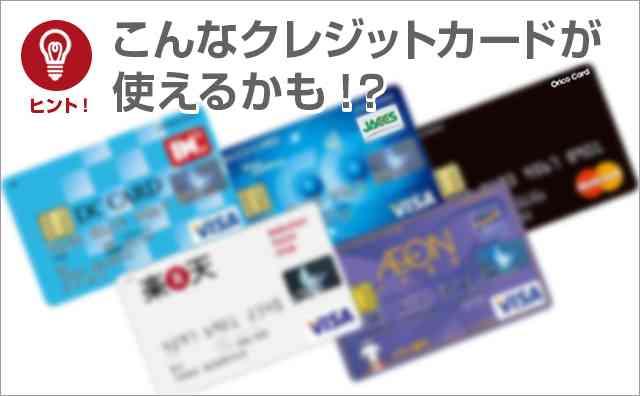使用できるクレジットカード