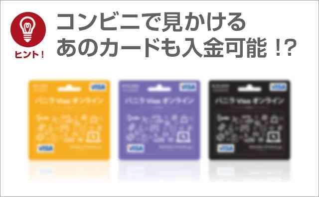 使用できるプリペイドカード