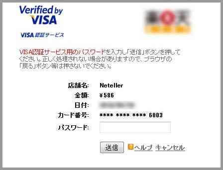 カード会社認証画面