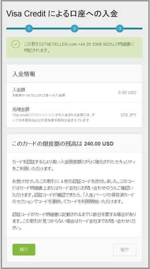 Visa Credit による口座への入金-3