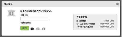 国内振込-1
