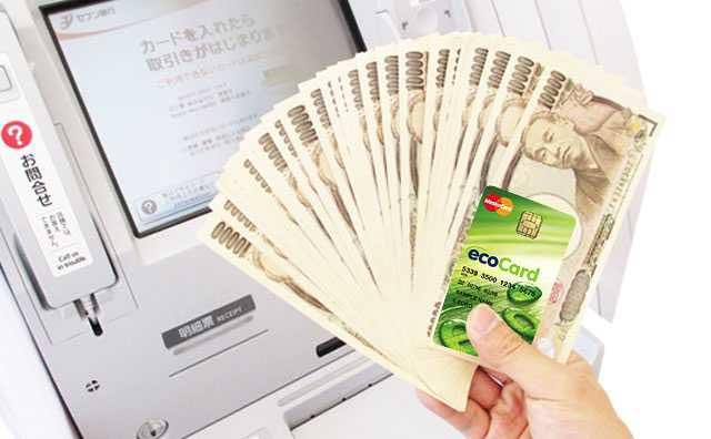 プリペイドカードを使って、ATMから現金を引き出す