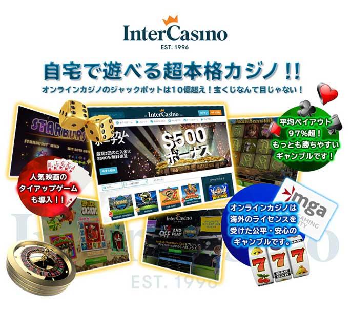 自宅で遊べる超本格カジノ:インターカジノ