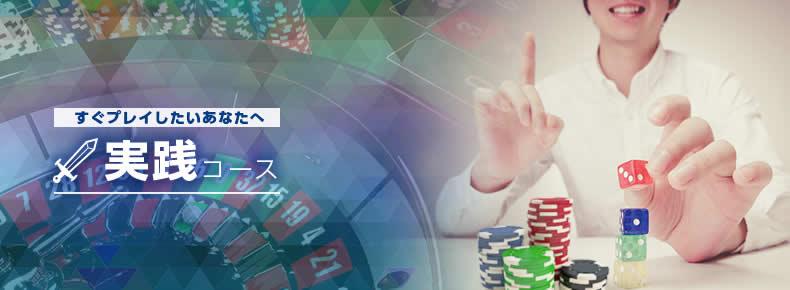 オンラインカジノ実践コース