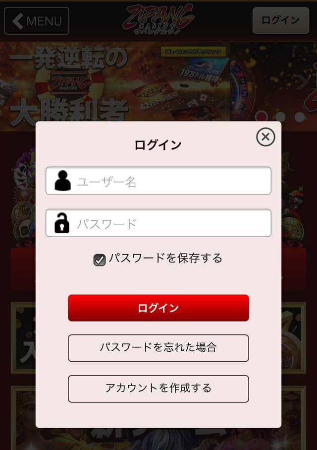ジパングカジノ公式サイト