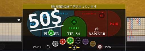 プレイヤーに50ドルベット