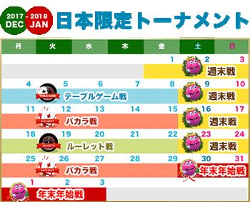 日本限定トーナメント