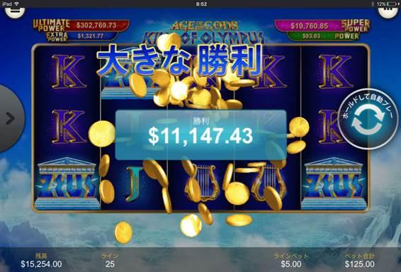 1万ドルの大勝利