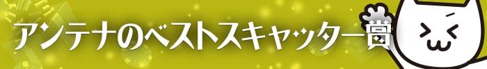 アンテナのミステリースキャッター賞