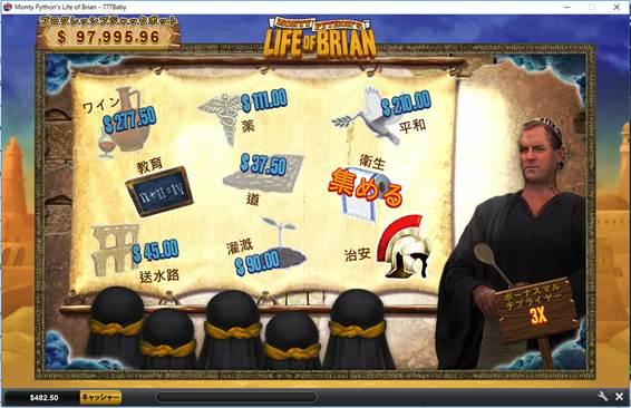 ライフオブブライアンのボーナス画面