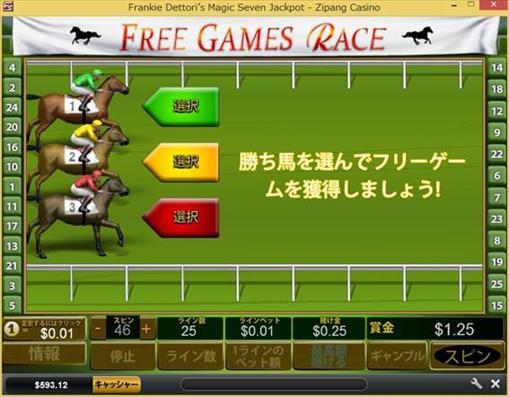 馬を選択して回数を決定
